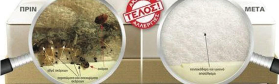 Καθαρισμός στρώματος με πιστοποίηση αντιαλλεργικής προστασίας